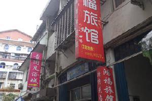 建阳鸿福旅馆