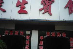 宁远县来生宾馆