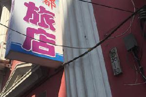 东宁县江都旅店
