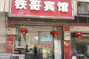 沅陵县怀化铁哥宾馆