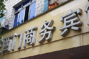 铅山县西门商务宾馆(铅山)