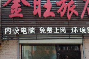 镇赉金旺旅店