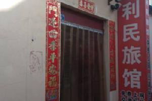 沧州利民旅馆