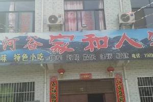 眉县红河谷家和人家