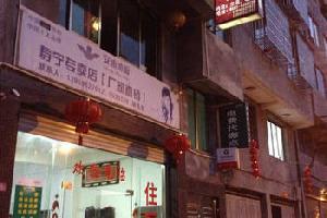 寿宁怡家公寓