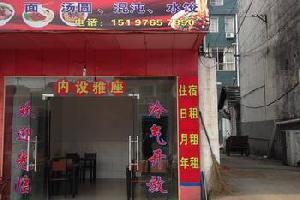 常德汉寿姐妹餐馆住宿