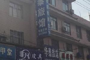 张家界华泰旅馆