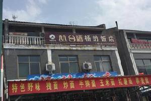 武安杨的饭店旅馆