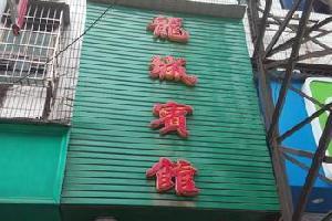 衡阳三塘镇龙城宾馆