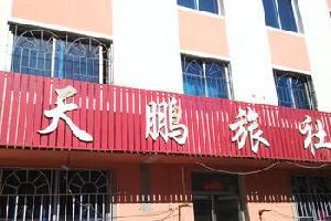 调兵山天鹏旅店