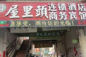 江永屋里头商务连锁酒店