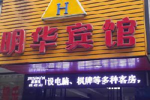 铅山明华宾馆