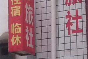 千阳霞光旅社