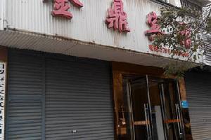 上栗县金鼎宾馆