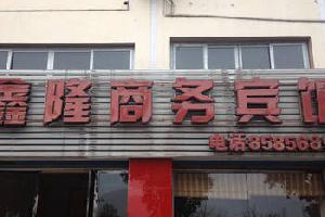 云阳鑫隆商务宾馆