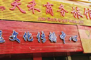 安宁天禾商务旅馆