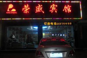 祁阳县荣盛宾馆