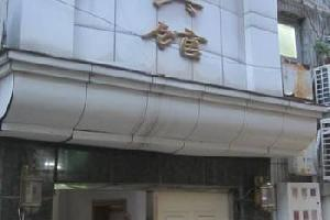 温州新世纪宾馆