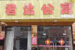 湘乡市君达公寓