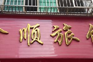 南康鑫顺旅馆