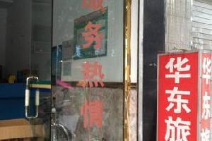 文成县华东旅馆