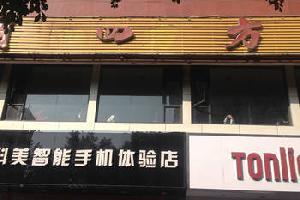 云阳朋四方商务宾馆