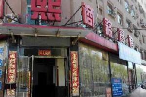 鐵嶺昌圖龍熙商務賓館