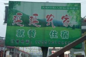 眉县延延农家
