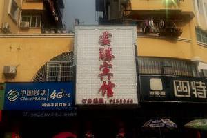 云腾宾馆(资溪县城店)