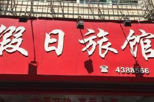 雅安九襄假日旅馆