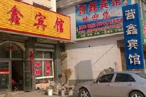 济南营鑫宾馆