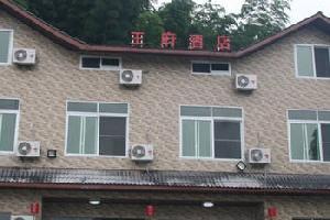 宜宾蜀南竹海王府酒店