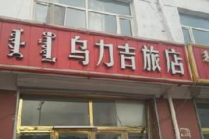 赤峰乌力吉宾馆