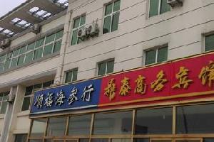 青岛鼎泰商务宾馆