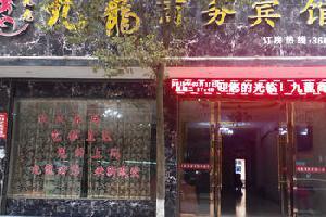 上栗县九龙商务宾馆