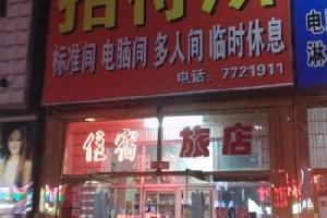 锦州锦州阳光招待所