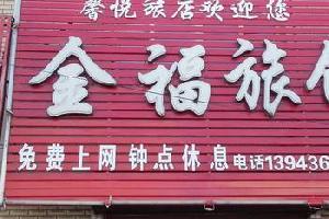 镇赉金福旅馆