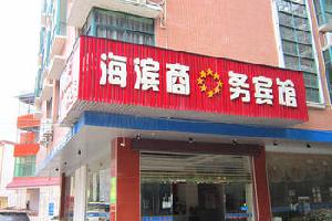 会昌赣州西江海滨商务宾馆