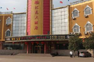 涉县汇龙大酒店