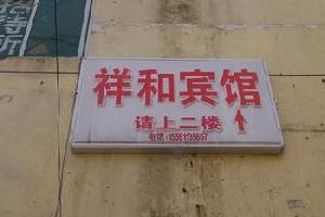 延川祥和宾馆