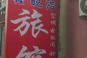 青岛鑫晓浩旅馆