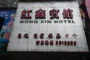 祁东县红鑫宾馆