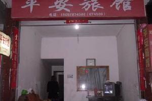 庆元平安旅馆