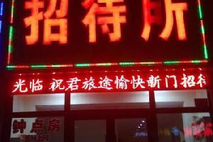 锦州义县新门招待所