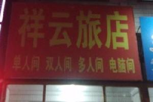 义县祥云旅店