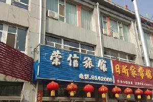 盂县荣信旅馆
