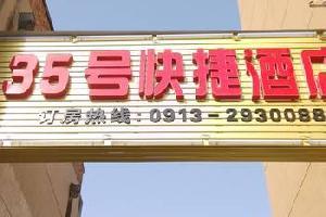 渭南35号快捷酒店