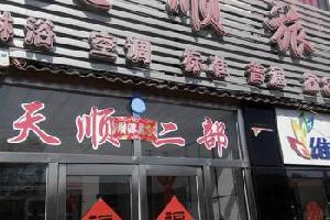 新宾南杂木天顺旅馆二部