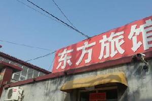 献县沧州东方旅馆