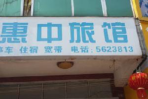 赣州会昌惠中宾馆